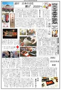 shokuhaku_shitennojiko2017_2.jpg