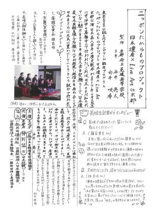 「ニッポンたからものプロジェクト―日本遺産×Live Art in 京都」新聞(莵道高等学校)