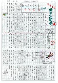 e_2020olympic_ito17110.jpg