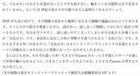 e_Passion_ono02.jpg