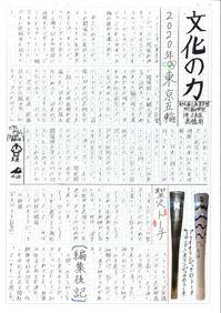 e_bunkachikara_takahasi1711.jpg
