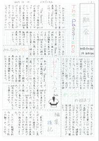 e_ichigoichie_hattori1711.jpg