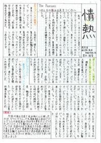 e_jonetsu_miyagi1711.jpg