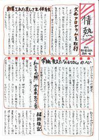 e_jonetsu_takano1711.jpg