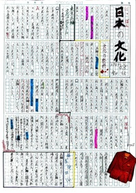 e_nihonbunka_aida1711.jpg