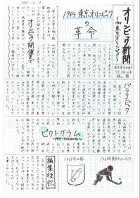 e_olympicnp_yokoyama1711.jpg