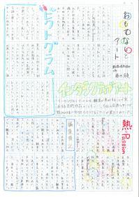 e_omotenasiart_fujinaka1711.jpg