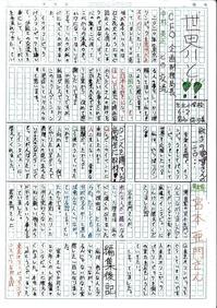 e_sekaito_iwanaga1711.jpg