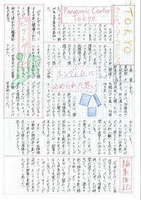 e_tokyooly_sasa1711.jpg
