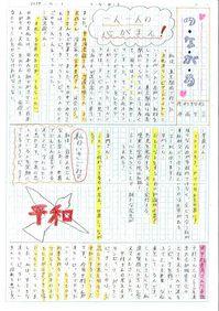 e_tsunagaru_ito1711.jpg