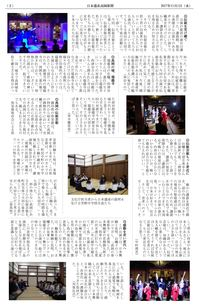 mini_nihonheritage_takaoka021710.jpg