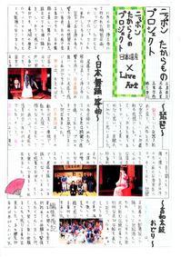 mininippon_ogataai1711.jpg