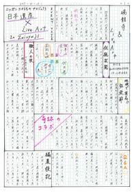 minzuiryujiLiveArt1710.jpg