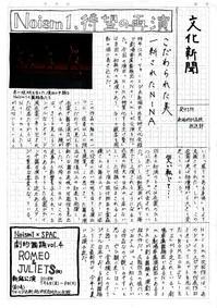 bunka_np_hoso1801.jpg