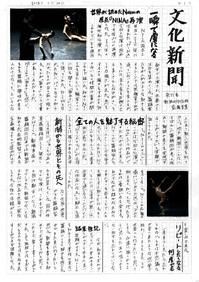 bunka_np_saito1801.jpg