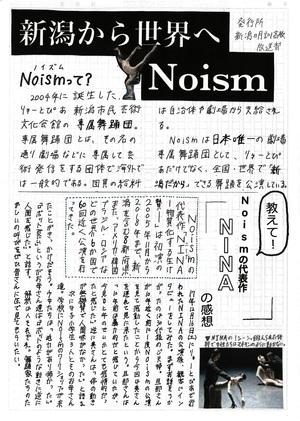 「新潟から世界へ Noism」(新潟明訓高等学校放送部)