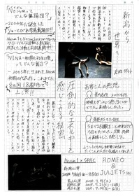 niigatasekai_iwaki1801.jpg