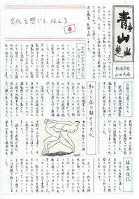 seizan_yamada1801.jpg