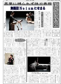 suzukake_np1801.jpg