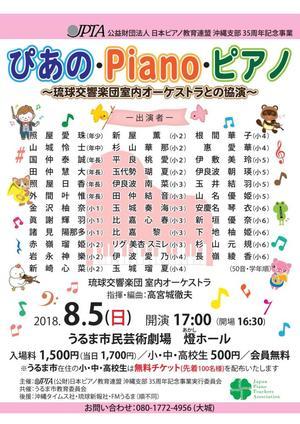 JPTA公益財団法人日本ピアノ教育...