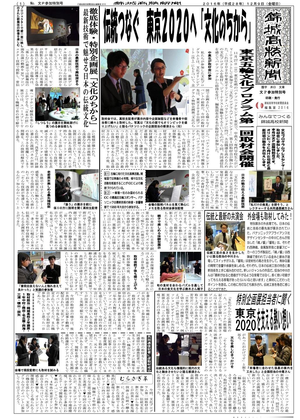 http://bunp.47news.jp/event/images/1no4akinjo-np201611.jpg