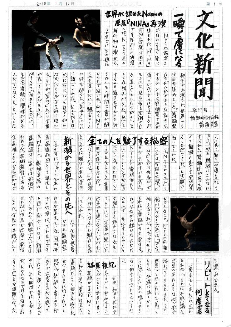 http://bunp.47news.jp/event/images/bunka_np_saito1801.jpg