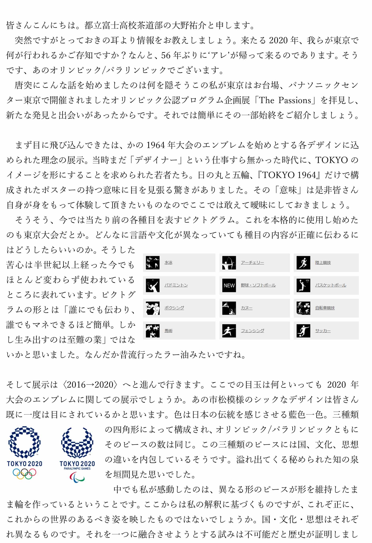 http://bunp.47news.jp/event/images/e_Passion_ono01.jpg