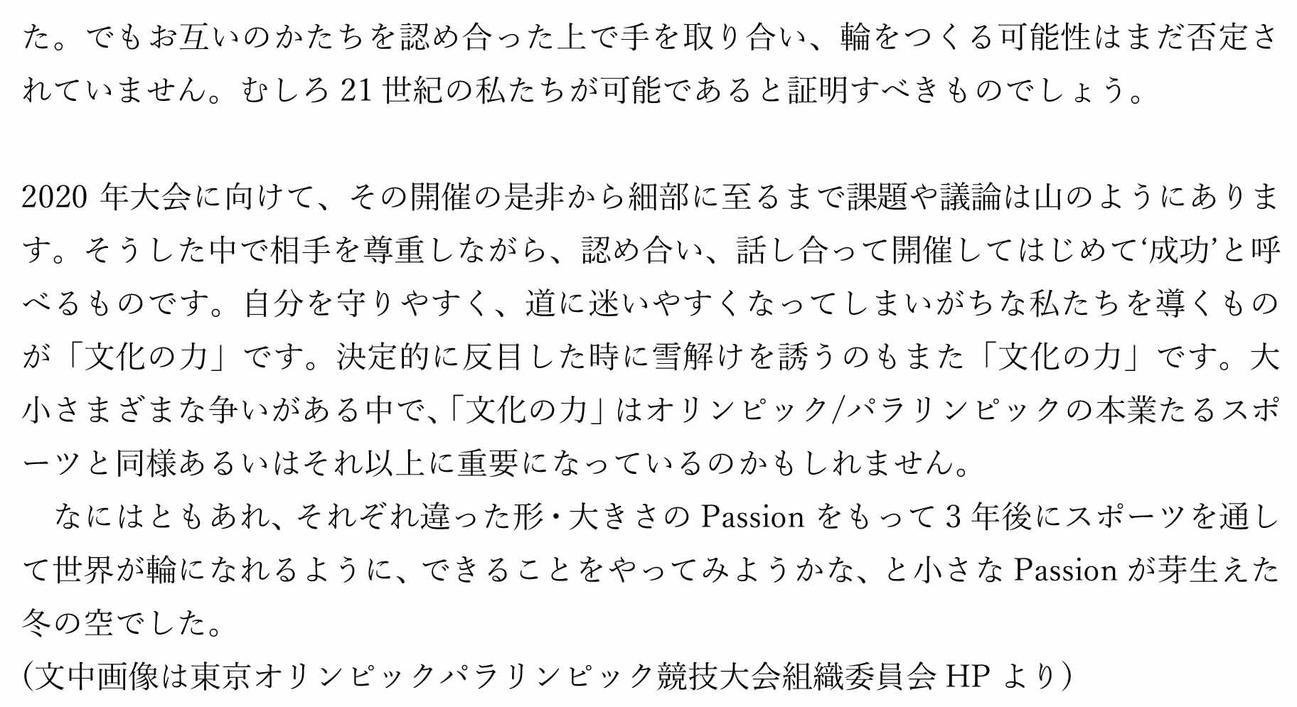 http://bunp.47news.jp/event/images/e_Passion_ono02.jpg