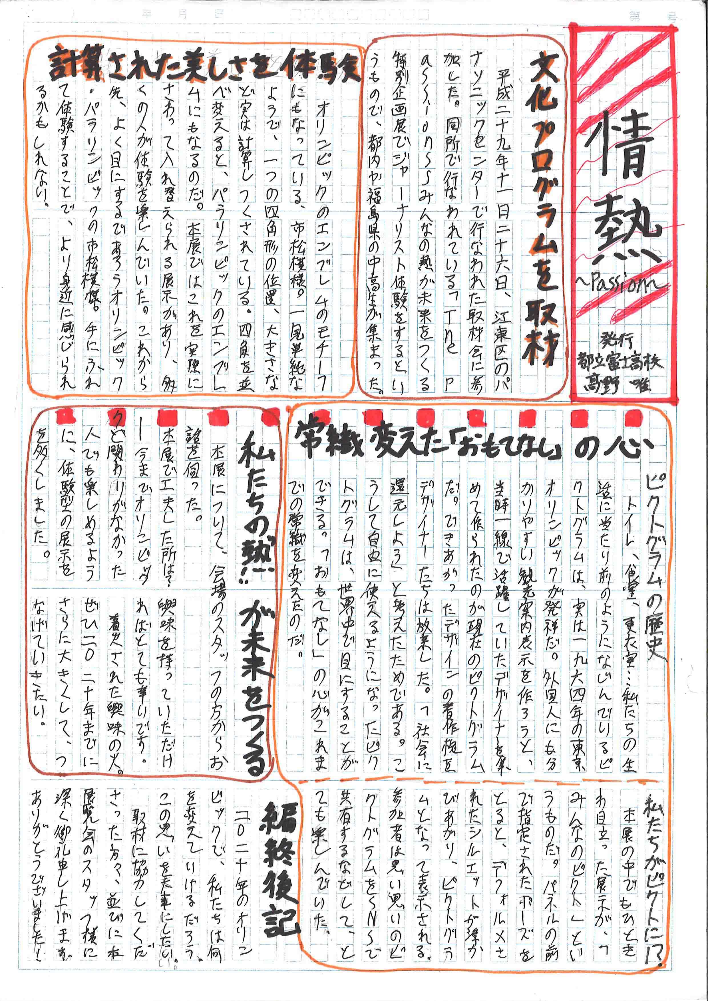 http://bunp.47news.jp/event/images/e_jonetsu_takano1711.jpg