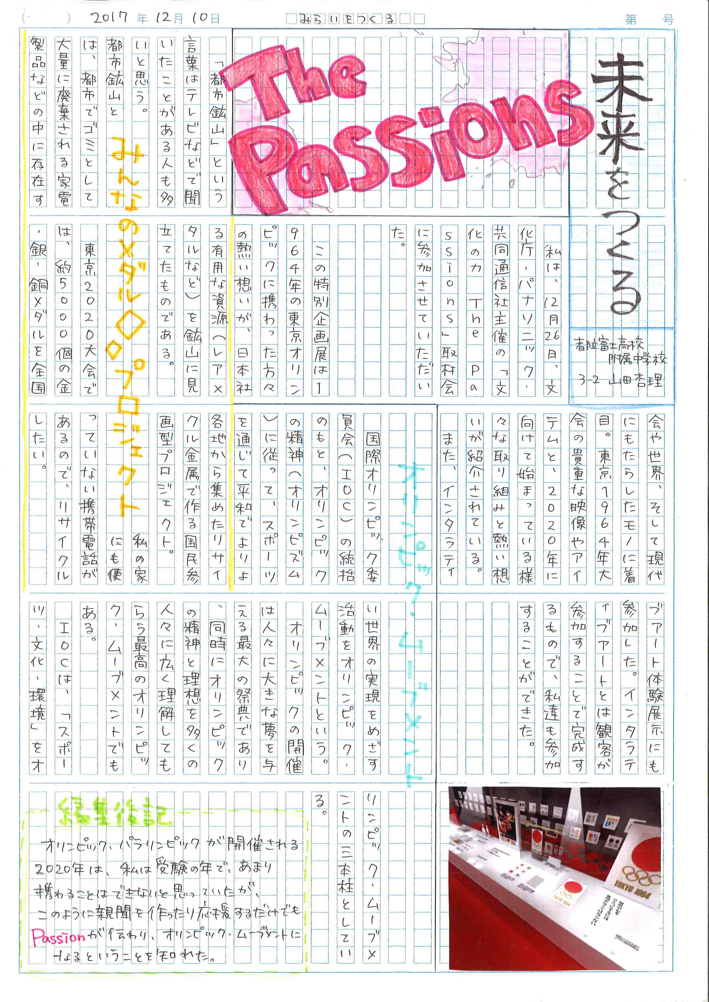 http://bunp.47news.jp/event/images/e_mirai_yamada1711.jpg
