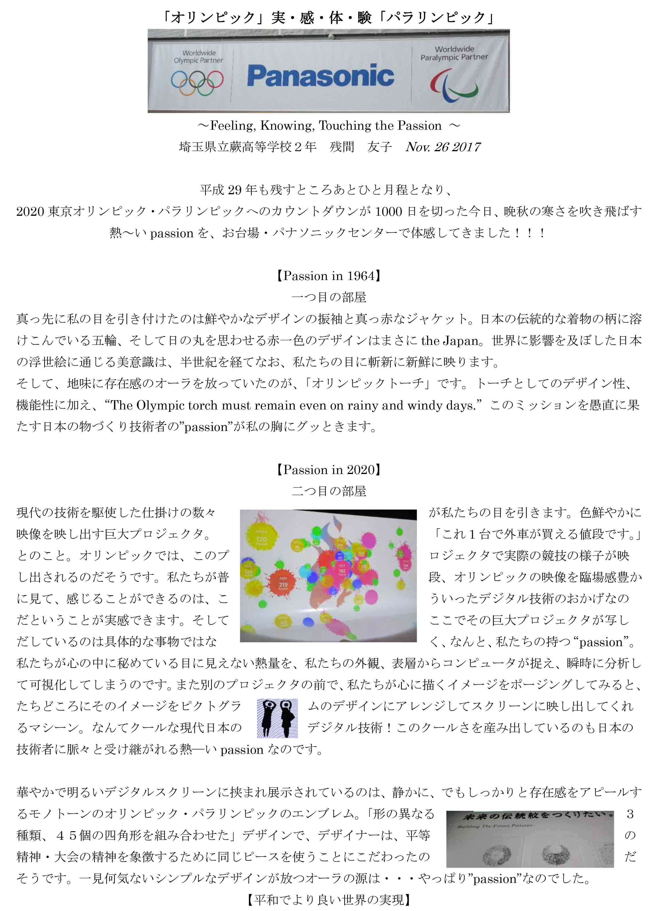 http://bunp.47news.jp/event/images/e_olyjikkanntaikenn_zanma1711_01.jpg