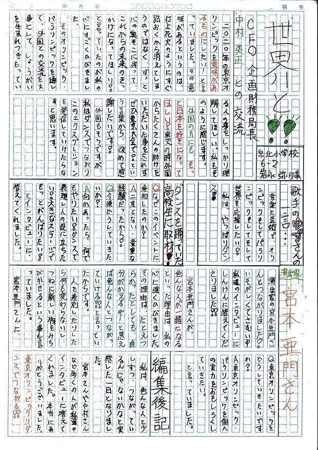 http://bunp.47news.jp/event/images/e_sekaito_iwanaga1711.jpg