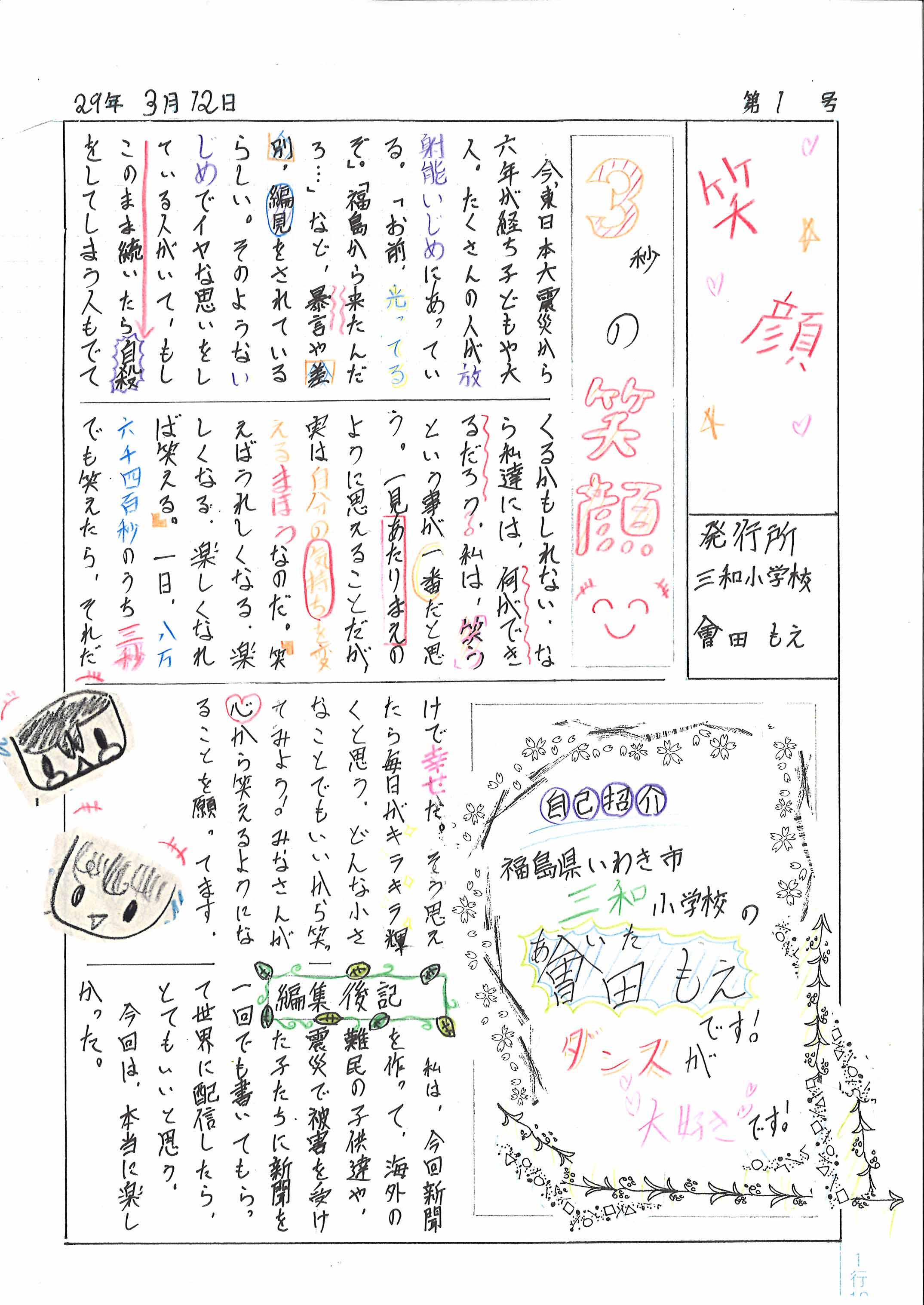 http://bunp.47news.jp/event/images/min1012_006.jpg