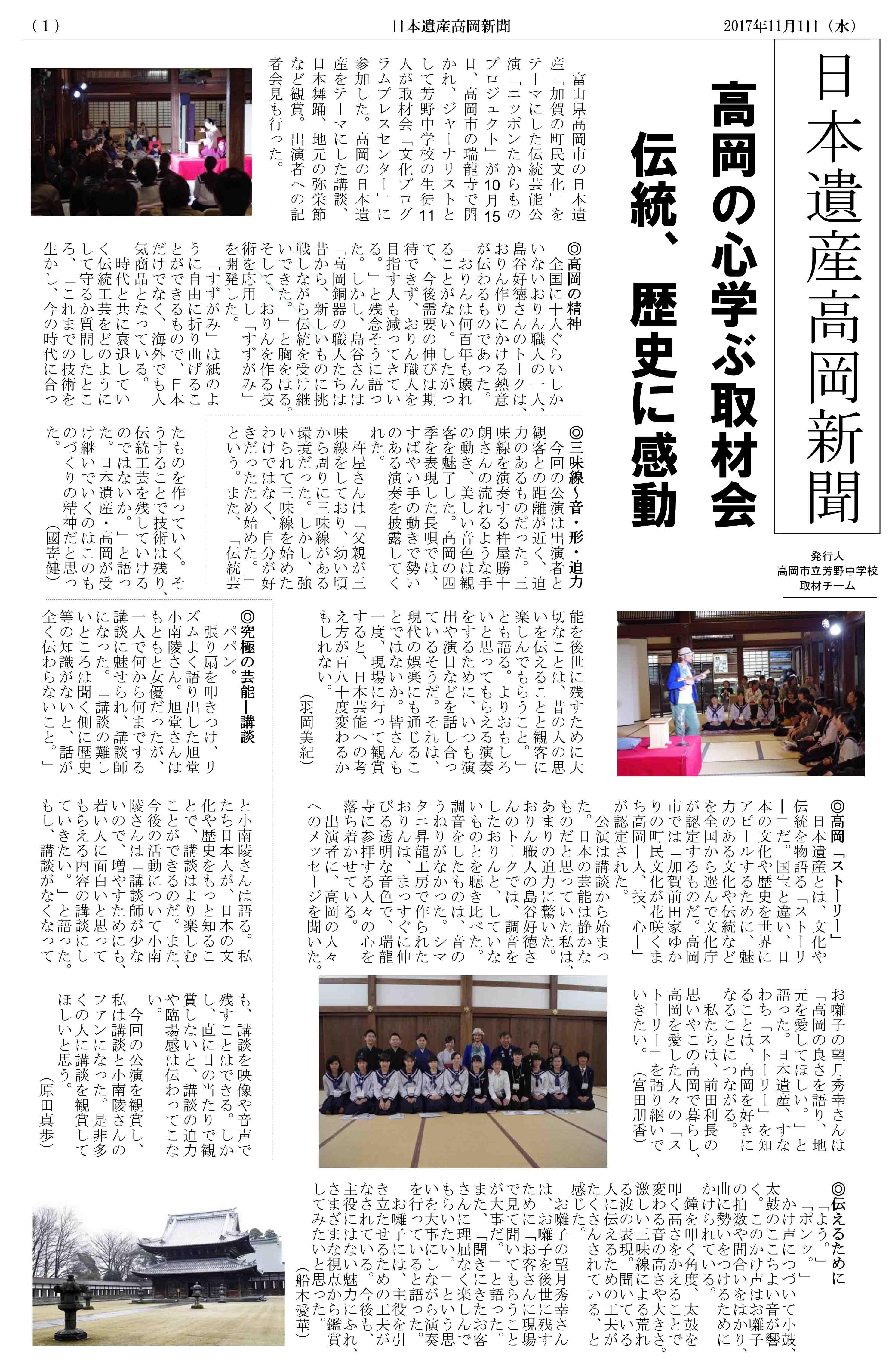 http://bunp.47news.jp/event/images/mini_nihonheritage_takaoka011710.jpg