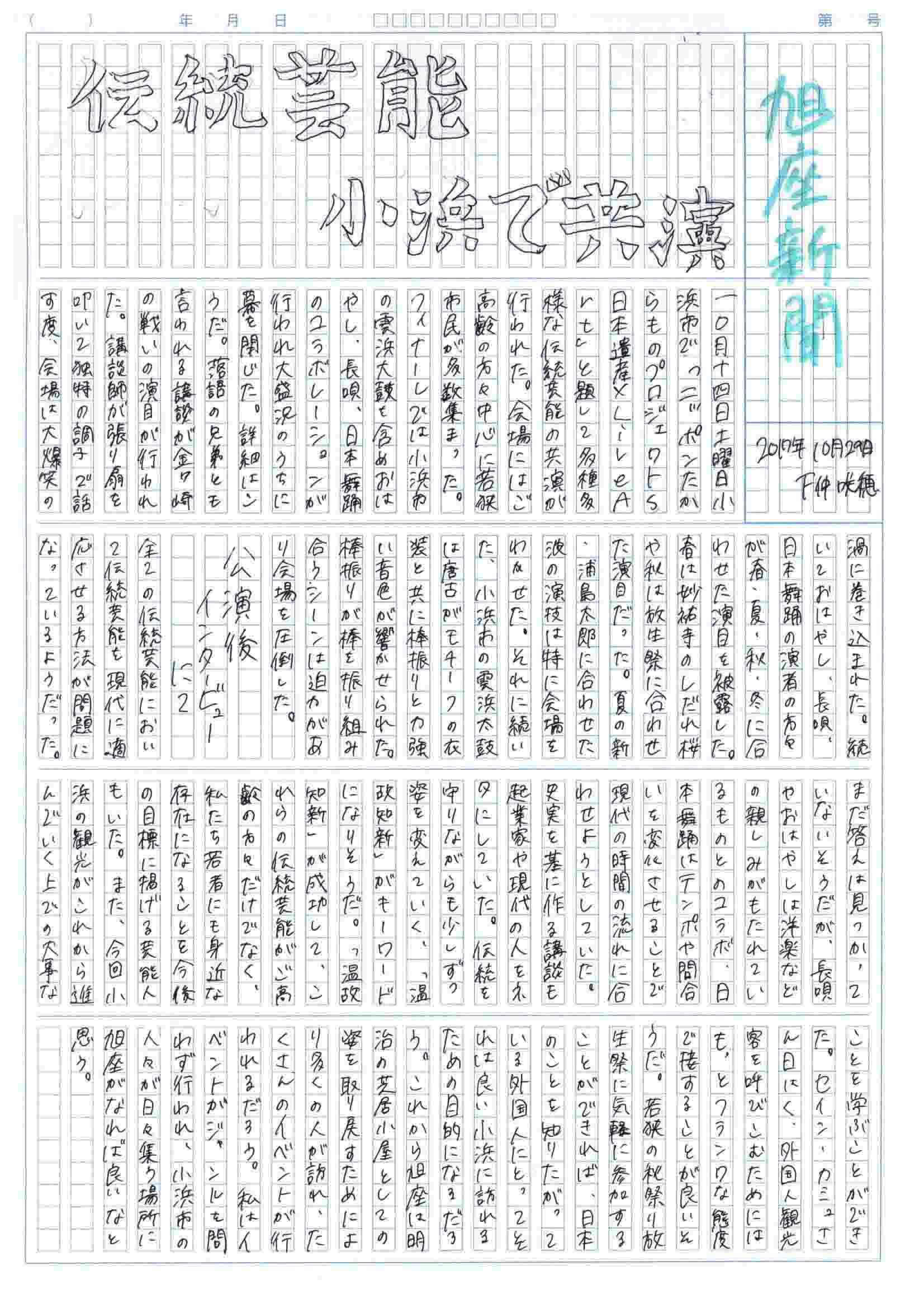 http://bunp.47news.jp/event/images/miniasahizanp1710.jpg