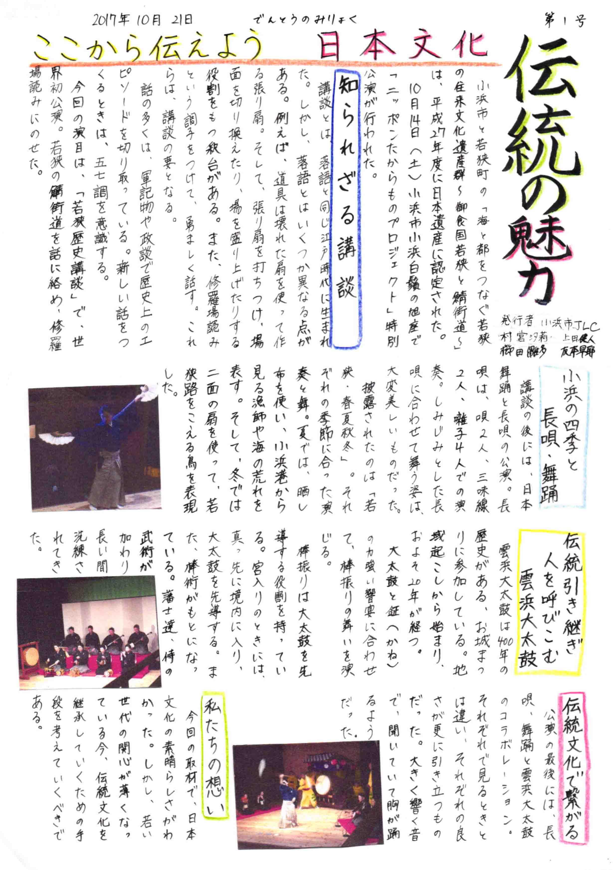 http://bunp.47news.jp/event/images/minidentomiryoku1710.jpg