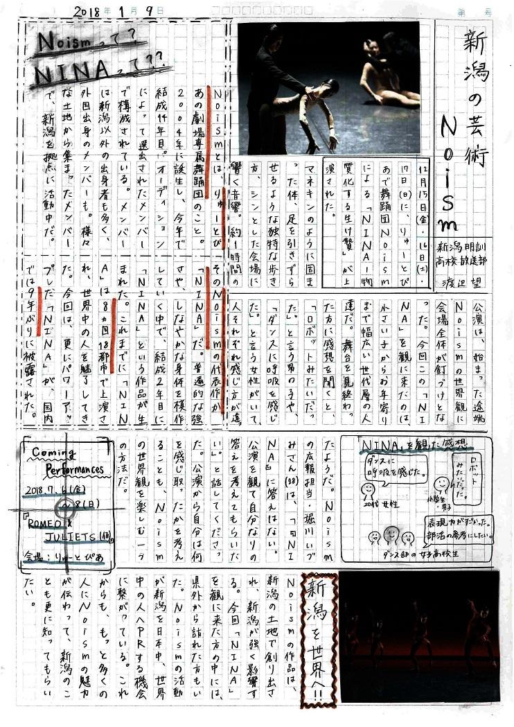 http://bunp.47news.jp/event/images/niigataart_watanabe1801.jpg