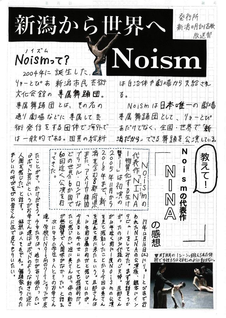 http://bunp.47news.jp/event/images/niigatasekai_hoso1801.jpg