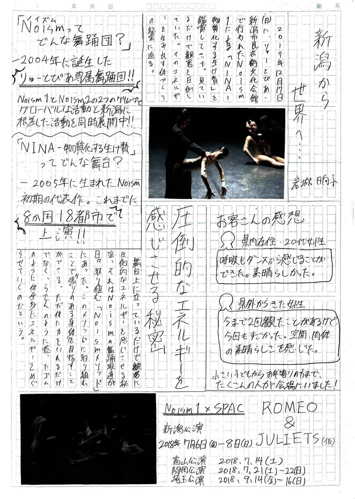 http://bunp.47news.jp/event/images/niigatasekai_iwaki1801.jpg
