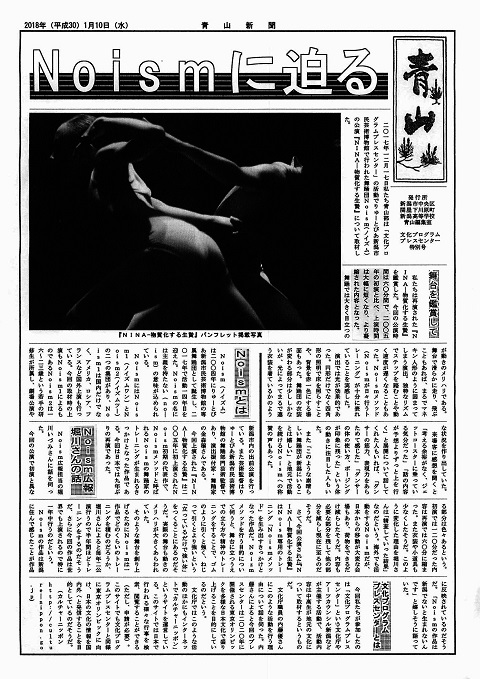 http://bunp.47news.jp/event/images/seizan_edit1801.jpg