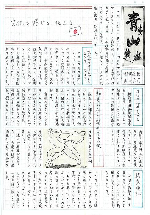 http://bunp.47news.jp/event/images/seizan_yamada1801.jpg