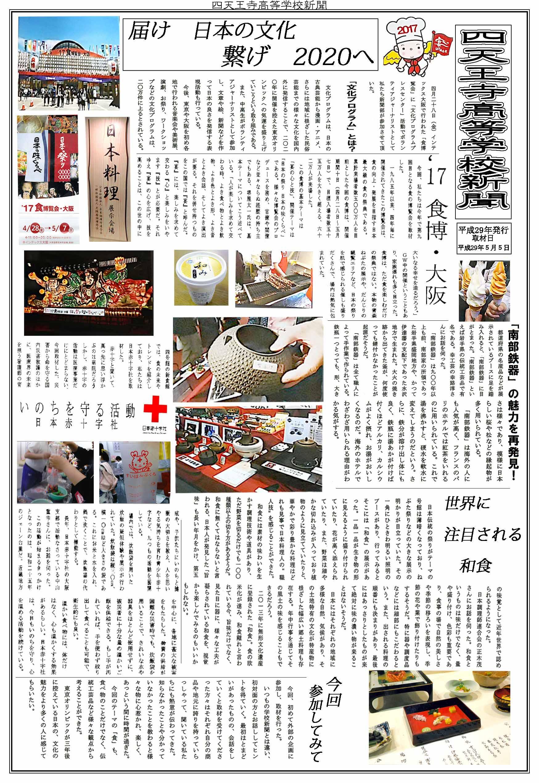 http://bunp.47news.jp/event/images/shokuhaku_shitennojiko2017_2.jpg