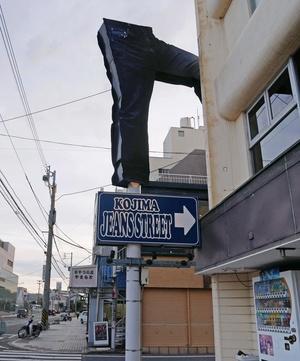 児島の街にはジーンズのディスプレーがあちらこちらに=岡山県倉敷市