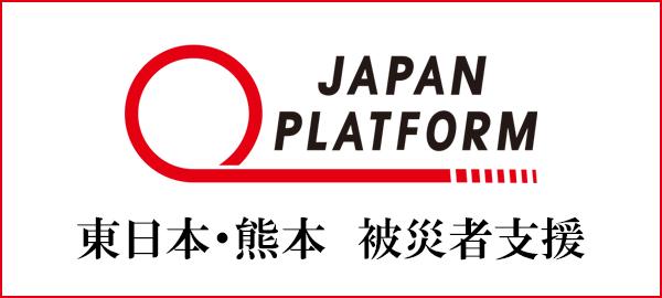 ジャパン・プラットフォーム