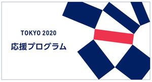 2020年東京五輪「参画プログラム」として認証する「応援マーク」
