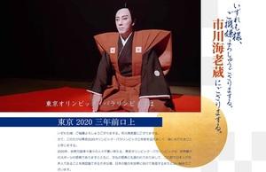 2020東京五輪・パラリンピック組織委が公開した、歌舞伎俳優の市川海老蔵さんが口上に乗せメッセージを発信する大会公式サイト