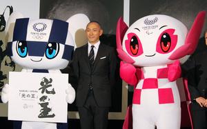 東京五輪・パラリンピックの大会マスコットと記念撮影する市川海老蔵さん=2020年1月29日午前、東京都内